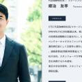 郷治友孝|UTEC(東京大学エッジキャピタル)代表のベンチャー投資へのこだわりとは?